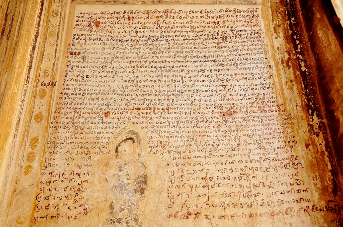 Ancient Buddhist text